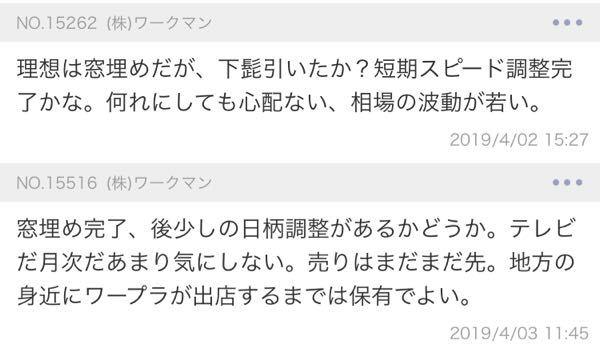 3038 - (株)神戸物産 私は「窓埋め」と言う言葉大好きです❤️