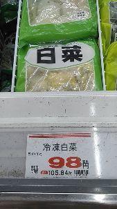 3038 - (株)神戸物産 今日は冷凍白菜と豚肉🐽のスープするわ🌼✨ うどんスープで煮込んだやつな 奥さんこれ使えるわ!!!🌼✨