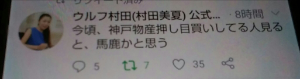 3038 - (株)神戸物産 10月2日 5600円のときのウルフ