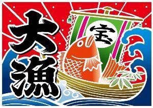 8095 - イワキ(株) 祝 岩城丸 大漁、、、、だったとさ、、、、