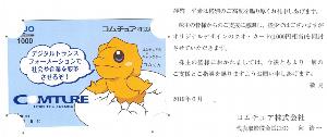 3844 - コムチュア(株) 【 株主優待 到着 】 (年2回 300株) 1,000円クオカード ※図柄は毎回、一緒です -。