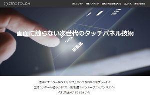 2438 - (株)アスカネット いつのまにか、ZERO TOUCHの専用ページが出来ていました。  h ttps://zerotou