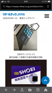 2438 - (株)アスカネット 情報ありがとっ! 早速、昌栄印刷から『大日本印刷とMIRAIBARの作品』が展示されるのですね。
