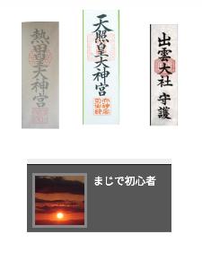 8256 - (株)プロルート丸光 ★★★★★★★三神一体封印★★★★★★★