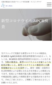 8256 - (株)プロルート丸光 大阪で P C R検査需要が高まっているのに‼️ A Cクリニック監修の店舗6店舗位出来る  P C