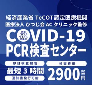 8256 - (株)プロルート丸光 プロルートと提携しているA Cクリニック監修の   P C R検査センター
