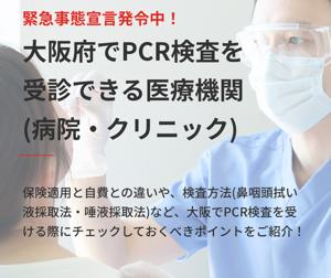 8256 - (株)プロルート丸光 大阪 P C R検査医療機関、クリニック
