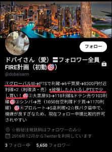 8256 - (株)プロルート丸光 ドバイさん漢気ありすぎ!