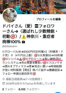 8256 - (株)プロルート丸光 週末は4桁カナ(⌒▽⌒)✌