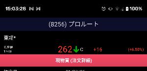 8256 - (株)プロルート丸光 役に立つ日が来たか