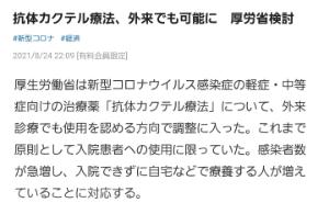 8256 - (株)プロルート丸光 今夜の日経新聞に抗体カクテル療法の記事が出てたな。