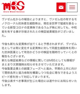 8256 - (株)プロルート丸光 ラムダ株に対しても効果がある‼️  ホイ!