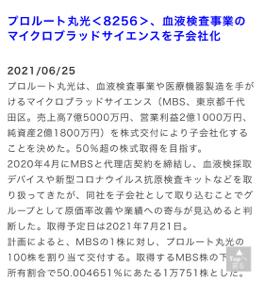 8256 - (株)プロルート丸光 プロルート丸光の子会社である マイクロブラッドサイエンス社の 売上、利益 ホイ!