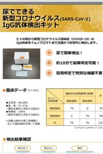 8256 - (株)プロルート丸光 尿でできる 新型コロナウイルス 抗体検出キット  ホイ!