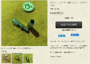8256 - (株)プロルート丸光 スロットルワイヤー用ミッドウェイアジャスター 型番:A675B  ¥540(税込)  買った