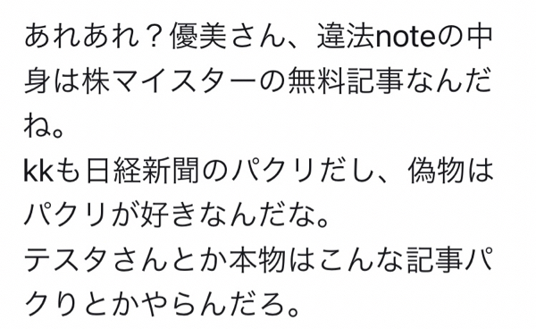 8256 - (株)プロルート丸光 【速報】優美の著作権侵害発覚(^○^)いよいよ年内逮捕か😫