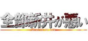 新井貴浩選手 応援板 マジっすか!