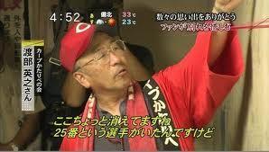 新井貴浩選手 応援板 悲しいのううううう