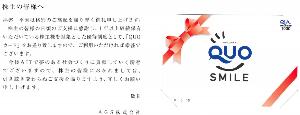 3648 - AGS(株) 【 株主優待 到着 】 (年2回 100株) <9月末>1,000円QUOカード(SMILE) -。