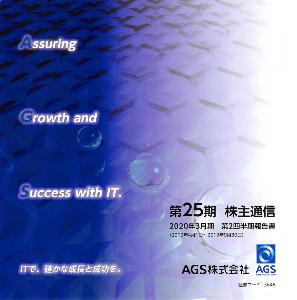 AGS(株) 【 株主優待 到着 】 (年2回 100株 1年以上継続保有) <9月末>は、 1,000円QUOカ