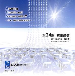 3648 - AGS(株) 【 株主優待 到着 】 (年2回 100株)  <3月末>は、1,000円VJAギフトカード -。