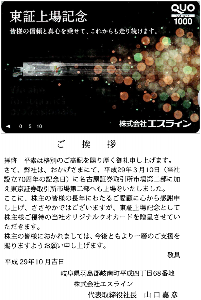 9078 - (株)エスライン 【 東証上場記念 】 1000円クオカード到着 -。