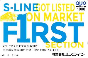 9078 - (株)エスライン 【 株主優待 到着 】 100株 1,000円クオカード ー。