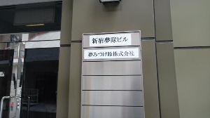 2673 - 夢みつけ隊(株) !