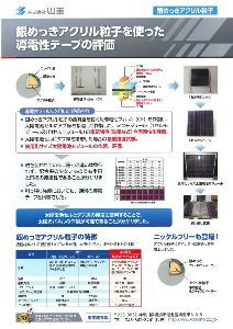 3441 - (株)山王 製品についてはこちらにカタログがあります(要登録) https://www.ipros.jp/pro