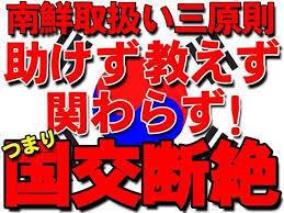 あなたは関係ないと、言えますか?? ★日本の「見事な併合」が逆に仇になる             日本は朝鮮併合時に桁外れに朝鮮を豊かに