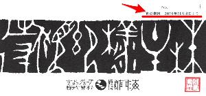 3372 - (株)関門海 【 株主優待 到着 】 (年2回 600株) 3,980円相当×2枚 ※今回から600株
