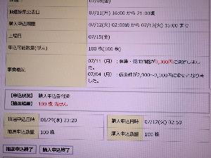 3938 - LINE(株) 3938 - LINE(株)   野村証券とカブドットコムで当選しましたが、  3938 - LIN