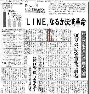 3938 - LINE(株) こりゃすごいわ。 アリババがやっているアリペイが中国で爆発的に普及したのは、小売り店側の手数料が無料