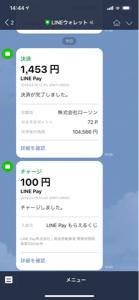 3938 - LINE(株) Line pay 支払いで貰えるくじで100円当たったw 1453円の支払いで、72(5%)+290