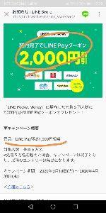 3938 - LINE(株) お前らちょっと教えろよ オレンジ色の箇所ってどう理解したらええんや 2000円と1000円は 2倍も