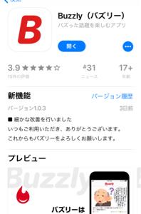 6047 - (株)Gunosy ありますね バズリー w 販売元はGunosyとありました。 最近の流行り言葉 バズるをアプリにした