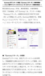 6047 - (株)Gunosy いいね Gunosyリサーチ AIソリューションとして育ちそうだ アルゴリズムの外部提供とは本当に変