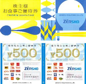 7550 - (株)ゼンショーホールディングス 3000円分×4冊  (500円券24枚) -。