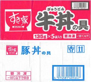 7550 - (株)ゼンショーホールディングス 【 株主優待 到着 】 優待券6000円分で交換した 「② 牛丼の具5・豚丼の具5セット」 2セット