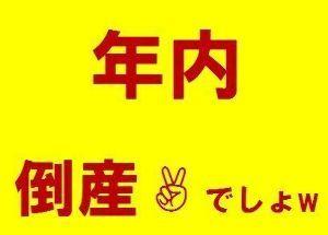 6803 - ティアック(株) ボロ!!!! 糞!!!! アホ!!!  www