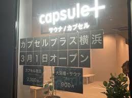 3463 - いちごホテルリート投資法人 横浜駅至近に新たなサウナ施設が誕生「カプセルプラス横浜」 2021年 3月1日(月)にオープン! ナ