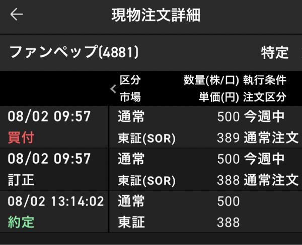 4881 - (株)ファンペップ 少ないけど、底値で買えたぞ😅