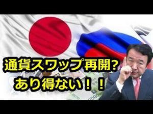 7011 - 三菱重工業(株) 日韓スワップの再開は、日本企業の解体と日本の産業の弱体化に繋がる。 日韓スワップが国益になるのか、目