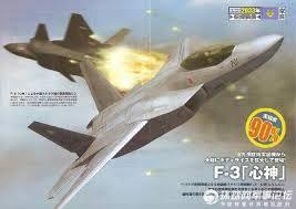 7011 - 三菱重工業(株) 軍事雑誌の切り抜きのようですが火を吹く殲―20も描かれていますね。写真    最近では撃墜される敵機