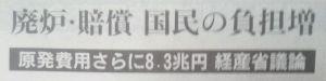 7011 - 三菱重工業(株) 泣く泣く 原発は諦めるべきかも  安いと思って 信じて疑がわなかったが トンデモ価格!