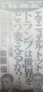 7011 - 三菱重工業(株) 来年2017年 オビニオンリーダーとして 論壇中央に出て来てもイイかもね  1.佐藤優  2.ミソギ