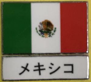 7011 - 三菱重工業(株) メキシコ🇲🇽 ガンバレ メキシコ産マンゴーは生産量世界一 ビタミン類豊富!  viva Mexico