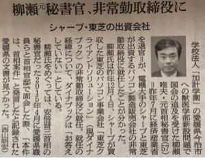 7011 - 三菱重工業(株) カケの元柳瀬秘書官さん 晴れ栄転っか?!