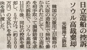 7011 - 三菱重工業(株) 日立造も コケた!