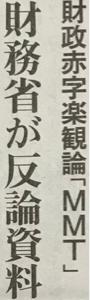 7011 - 三菱重工業(株) USからの魔手 インチキMMTは 肥満体サラ金財政赤字日本 オンボロ経済隠蔽の ワナだよなぁ! 浮か